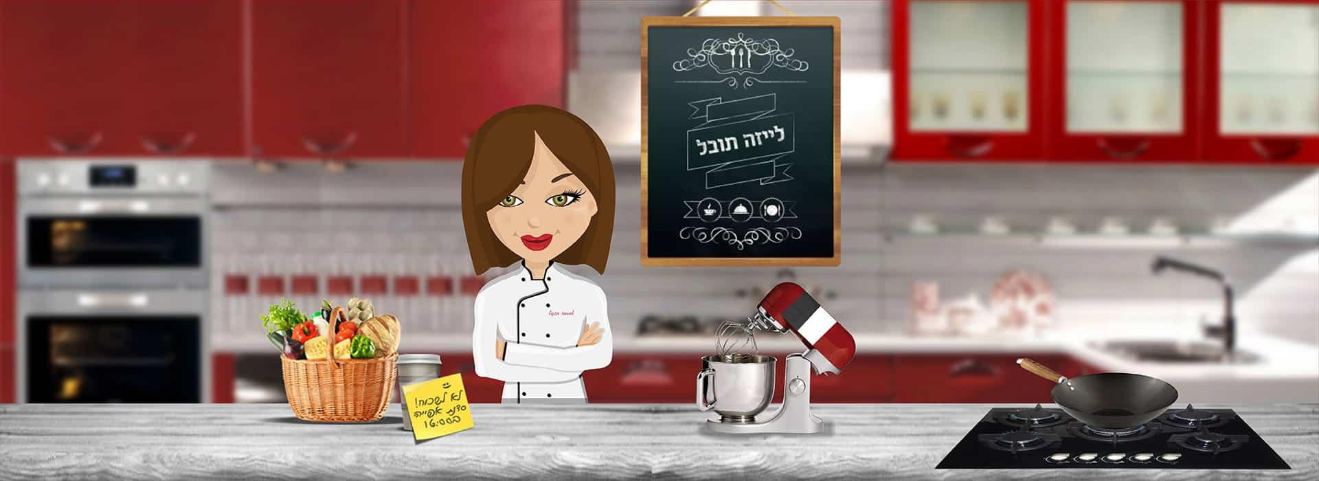 לייזה תובל- מומחית לבישול ואפייה מעבירה סדנאות אפייה ובישול