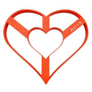 שייפר/קורצן/חותכן לב בתוך לב